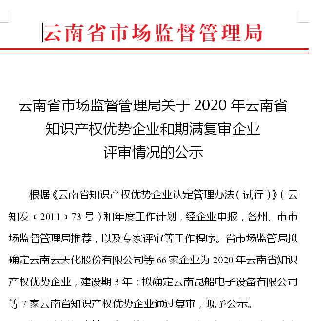 """喜报丨玉溪兴红获评"""" 2020年云南省知识产"""